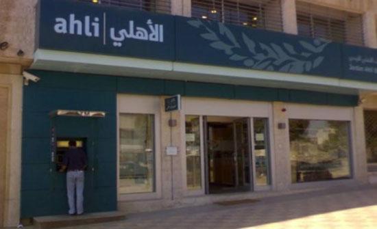 افتتاح المقر الجديد لفرع البنك الأهلي في البلقاء التطبيقية