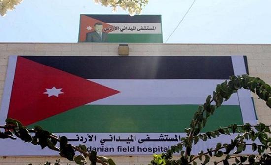 اكتمال وصول طواقم المستشفى الميداني الأردني