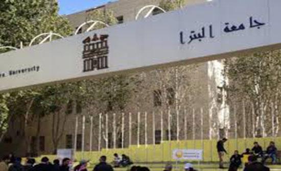 كلية الحقوق في جامعة البترا تتأهل لمسابقة المحاكمة الصورية العربية