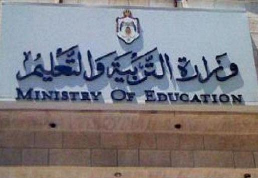 التربية: بدء العمل باتفاقية التمويلات مع البنك الإسلامي الأحد المقبل
