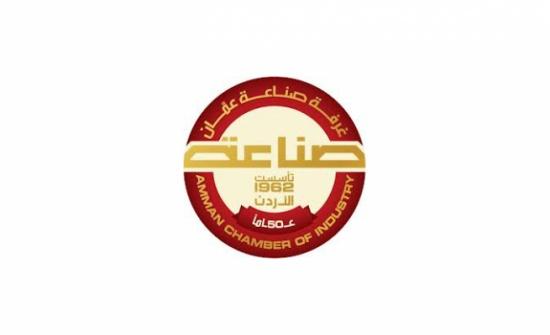 عناب والفقيه عضوان بمجلس إدارة غرفة صناعة عمان