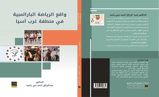 صدور كتاب واقع الرياضة البارالمبية في منطقة غرب آسيا للدكتور بني رشيد