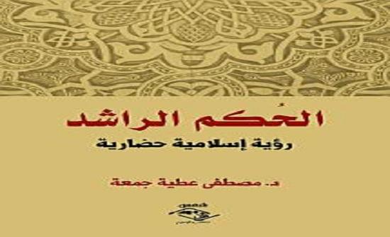 صدور كتاب الحُكم الراشد رؤية إسلامية حضارية للباحث والمفكر المصري جمعة