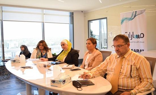مسارات الأردنية تعقد جلسة نقاشية حول متطلبات التصدي للعنف الأسري