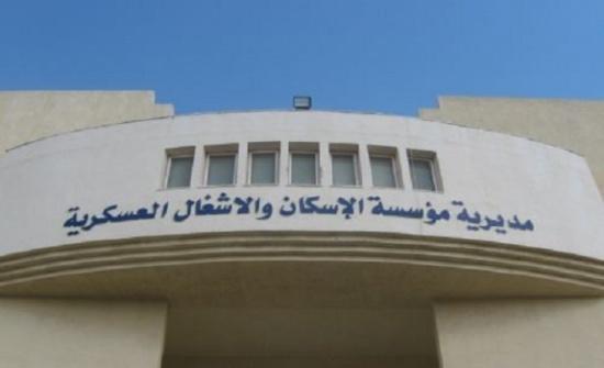 أسماء  ..المستفيدون من صندوق اسكان ضباط القوات المسلحة