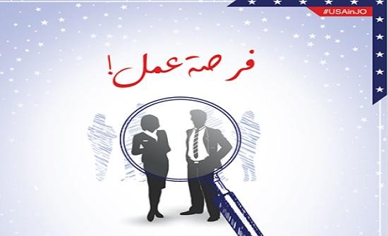 السفارة الامريكية بالاردن تبحث عن موظفين - رابط