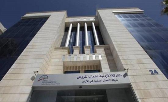 ضمان القروض تُطلع الصناعيين على برامجها