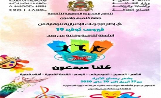 استفادة بالحجر الصحي.. مسابقة تفاعلية للمبدعين الشباب في المغرب