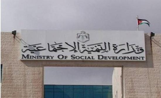 تعليق الدوام في مركز وزارة التنمية الاجتماعية غداً