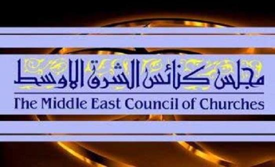 كنائس الشرق الاوسط: العنف بفلسطين المحتلة نتيجة حتمية لقهر الاحتلال