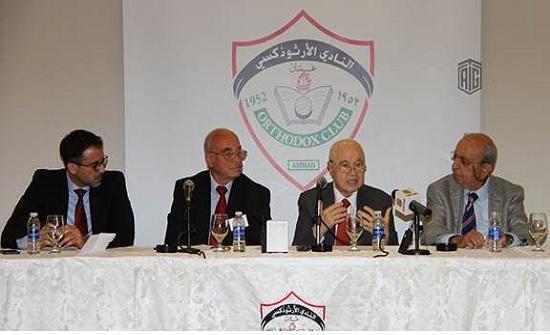 النادي الأرثوذكسي يستضيف أبوغزاله في ندوة حوارية