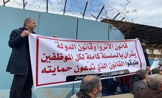 بيروت:اعتصام احتجاجي للمعلمين الفلسطينيين امام الاونروا