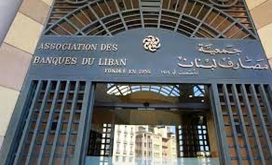 المصارف اللبنانية مستمرة بالأقفال نتيجة اضراب نقابة الموظفين