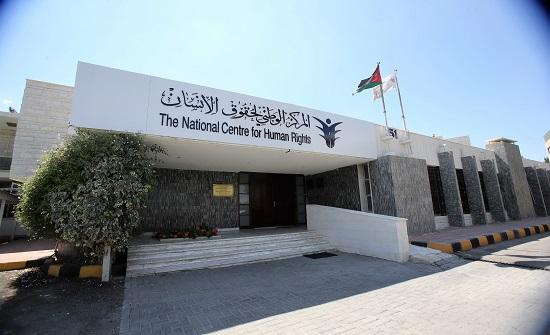 الوطني لحقوق الإنسان يصدر ورقة موقف عن واقع التعليم عن بُعد في الأردن