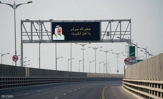 قادة عرب بالكويت للتعزية بوفاة الشيخ صباح الأحمد الصباح