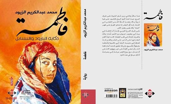صدور رواية فاطمة للكاتب محمد الزيود