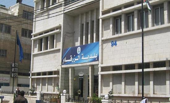 بلدية الزرقاء تدعو أصحاب البسطات مراجعة دائرة التنمية والاستثمار