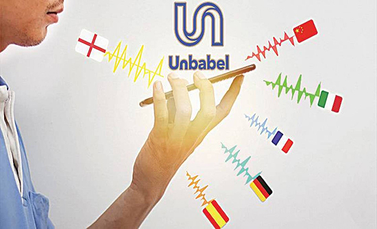 مليون وثيقة يترجمها تطبيق Unbabel.. شهرياً