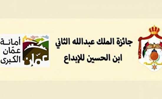 مجلس امناء جائزة الملك عبدالله الثاني للإبداع يتسلم تقارير لجان التحكيم