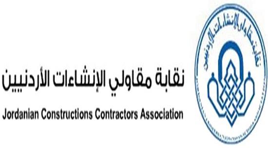 مؤتمر صحفي للمقاولين عن مشاريع اعادة الاعمار في العراق غدا