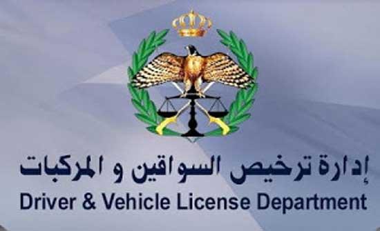 ادارة ترخيص السواقين والمركبات تعتذر عن تقديم خدماتها يوم غد الخميس