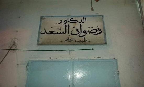 """"""" الصحة """" تعلق على فتح عيادة الدكتور المرحوم السعد"""