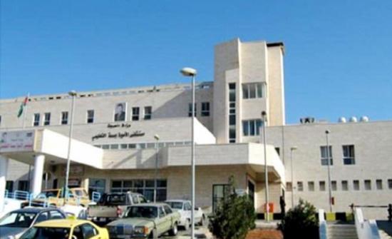 وحدة لمعالجة السكتة الدماغية في مستشفى الأميرة بسمة بإربد