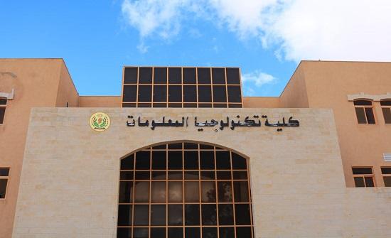 جامعة الحسين بن طلال تشارك في مشروع (MOVE-HET)