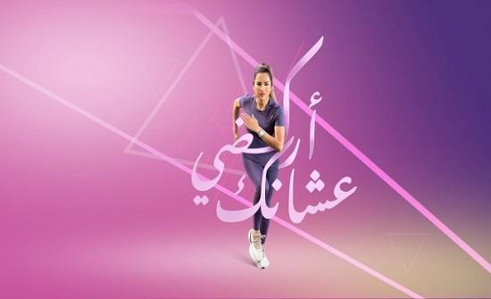 الجمعية الأردنية للماراثونات تطلق سباقها الأول للسيدات