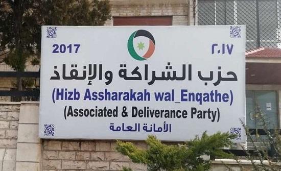 رد طلب حل حزب الشراكة والإنقاذ