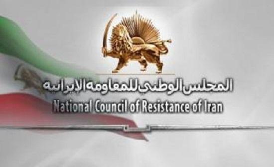 أمانة المجلس الوطني للمقاومة الإيرانية تصدر بيانا