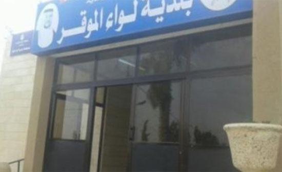 بلدية الموقر تعتذر عن استقبال المراجعين اليوم
