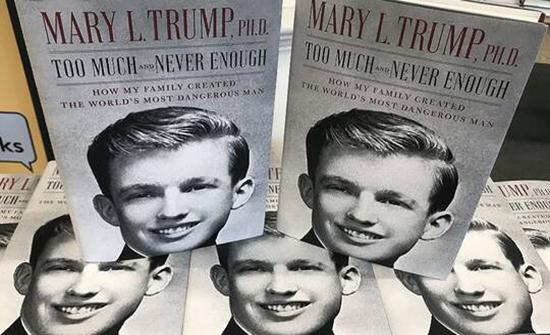 بيع نحو مليون نسخة من كتاب ابنة شقيق ترامب في اليوم الأول لصدوره