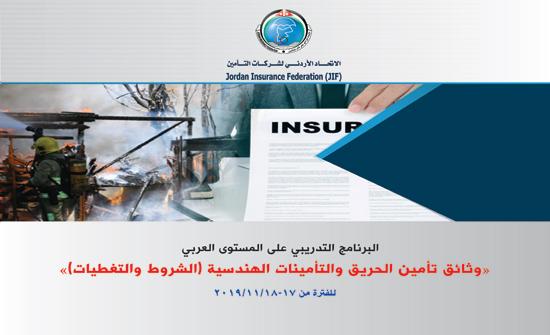 """ورشة حول """"وثائق تأمين الحريق والتأمينات الهندسية (الشروط والتغطيات)"""""""