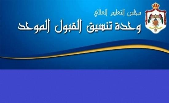 تفاصيل وارقام  نتائج القبول الموحد في الجامعات الأردنية