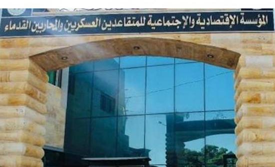 المتقاعدين العسكريين تعين الوكيل المتقاعد المزايدة في احد مشاريعها