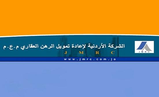الأردنية لإعادة تمويل الرهن العقاري تتبرع بـ750 ألف دينار لصندوق همة وطن