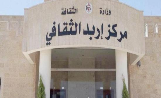 أمسية شعرية في مركز إربد الثقافي