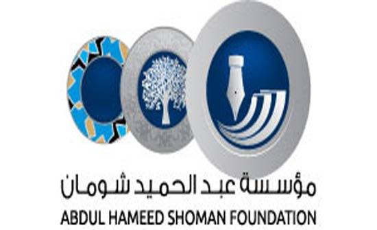 بالاسماء : إعلان الفائزين بجائزة شومان للباحثين العرب
