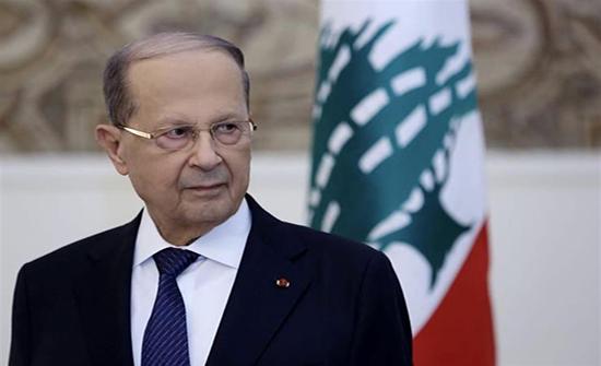 عون يؤكد تمسكه بالمبادرة الفرنسية لحل الأزمة اللبنانية