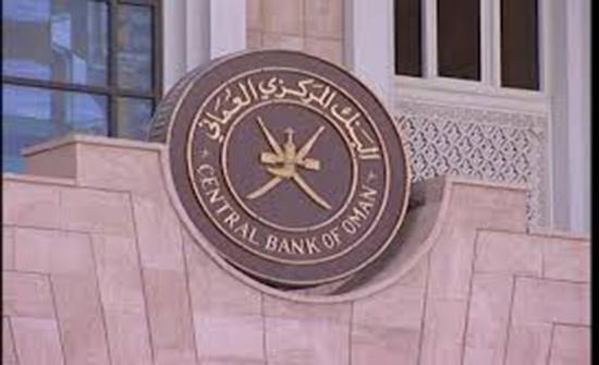 البنك المركزي العماني يطرح فئات عملة نقدية جديدة