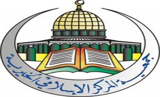 جمعية المركز الإسلامي تطلق حملة الأضاحي السنوية