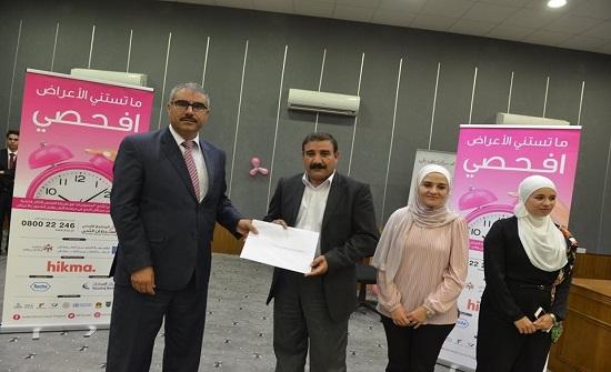 حملة للتوعية بسرطان الثدي في جامعة الطفيلة