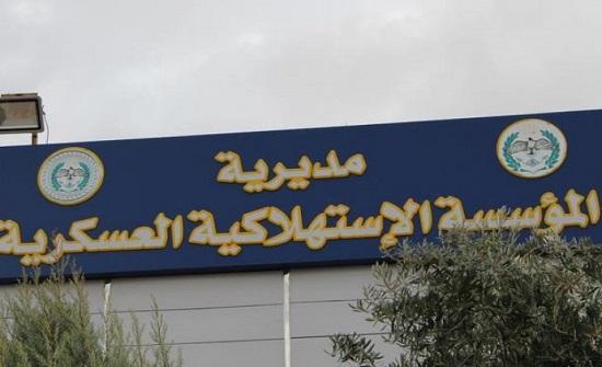المؤسسة الاستهلاكية العسكرية تعلن استمرار دوام أسواقها حتى الساعة 12 ليلا