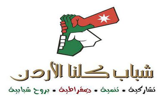 """"""" كلنا الأردن"""" تفوز بالمراكز الثلاثة الأولى لبطولة المملكة للمناظرات"""