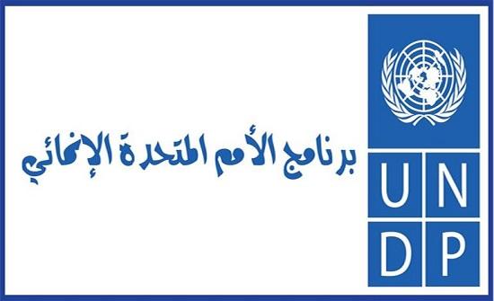 المتحدة الإنمائي والاستراتيجية يطلقان جلسات حوارية بعنوان تكاتف