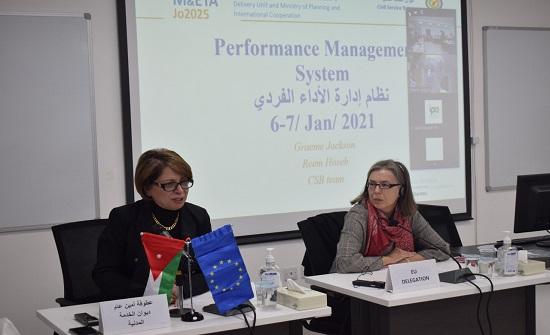 ورشة تدريبية حول نظام إدارة الأداء الفردي