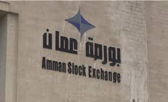 مؤشر بورصة عمان ينخفض في نهاية تعاملاته