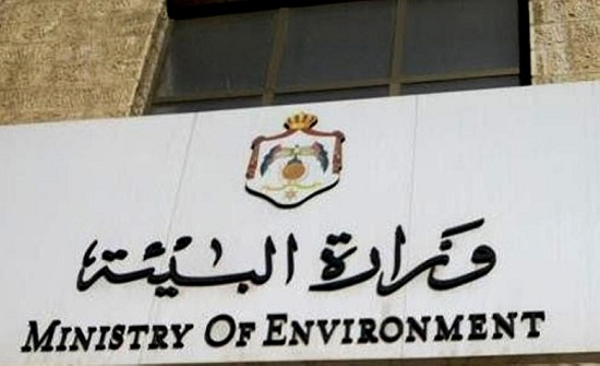 وزارة البيئة تتوقف عن استقبال المراجعين الثلاثاء