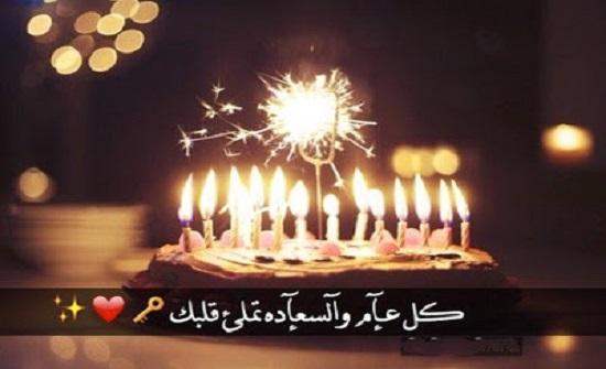 """عيد ميلاد سعيد """"ام محمد الصدوني"""""""